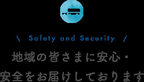 地域の皆様に安心・安全をお届けしております。