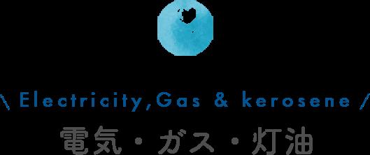 電気・ガス・灯油