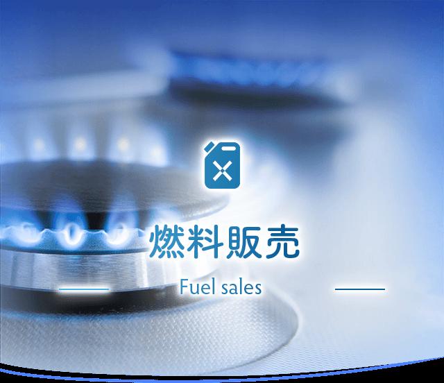 燃料販売|家電・ガスや映像制作の専門はエルムアベ【安部利吉商店】