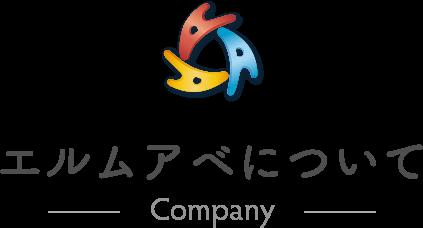 家電・ガスや映像制作専門のエルムアベ【安部利吉商店】について