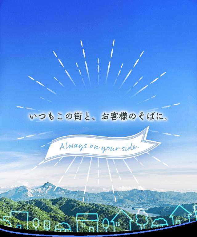 家電・ガスや映像制作の専門は山形県米沢市のエルムアベ【安部利吉商店】