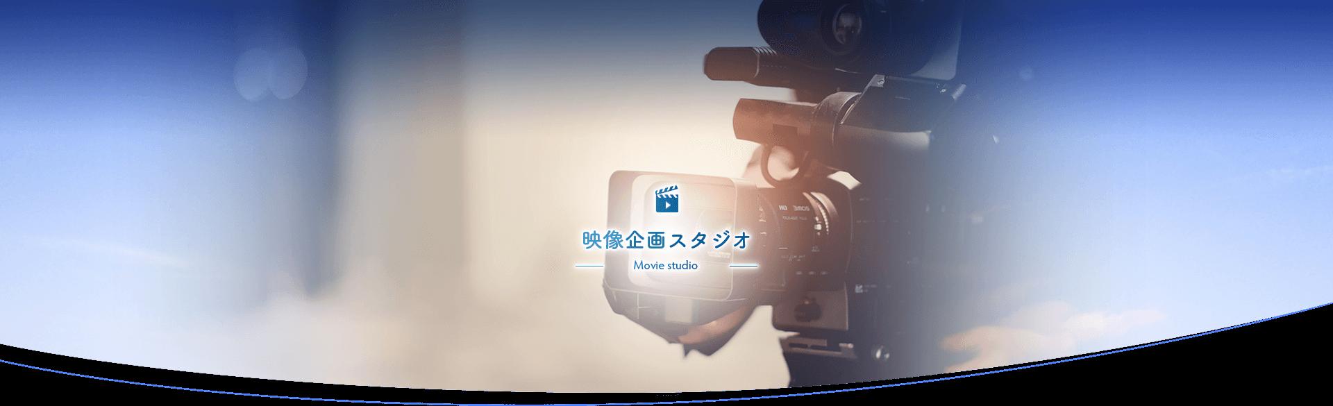 映像企画スタジオ|家電・ガスや映像制作の専門はエルムアベ【安部利吉商店】