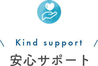 エルムアベ【安部利吉商店】の安心サポート
